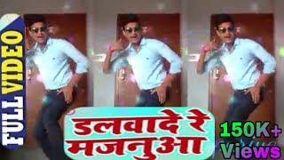 Dalwade Re Majanua - Bhojpuri Superhit Songs 2017 | Dance By Guddu Goarakhpuriya