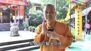 【混元禪師隨緣開示31】  WXTV唯心電視台