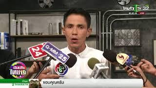 โรเบิร์ต สายควัน ฟ้องแน่! เพจกุข่าวติดยา | 17-07-61 | บันเทิงไทยรัฐ