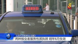 陆交局将推出新框架 管制德士和私召车业者