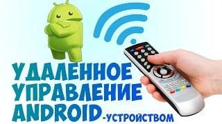 видео Удаленное управление Android планшетом