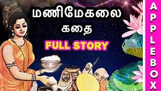 Manimegalai Full Story | மணிமேகலை கதை | Aimperum Kappiyangal Stories | AppleBox Sabari