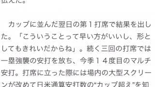 イチロー、敵地ファンの祝福に「うれしい戸惑いでした」試合後はマギー持参の日本酒で乾杯 thumbnail