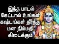 This Song Get Calm Your Mind and Bring Inner Peace | Vishnu Padagal  | Best Tamil Devotional Songs