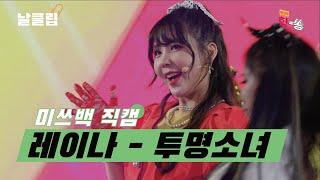 [날(生)클립/직캠] 오캬 레전드면 이정도 컨셉은 거뜬하지^^ 레이나 '투명소녀' Full v…