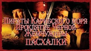 Пасхалки в фильме Пираты Карибского моря - Проклятие Черной Жемчужины