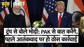 Trump से बोले PM Modi: PAK से बात करेंगे लेकिन पहले आतंकवाद पर हो ठोस कार्रवाई