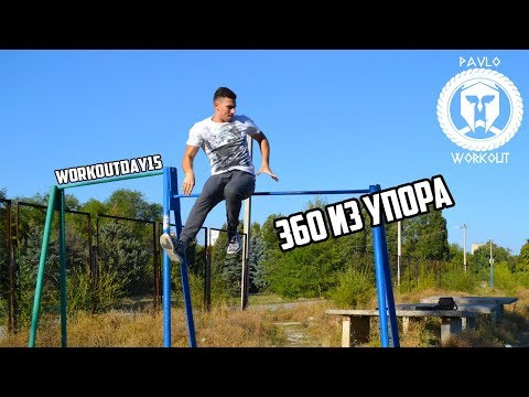 360° из упора на турнике СО ВТОРОЙ ПОПЫТКИ | Workout Day 15