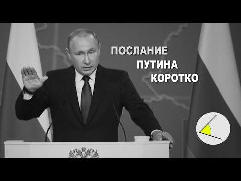 Послание Путина Федеральному