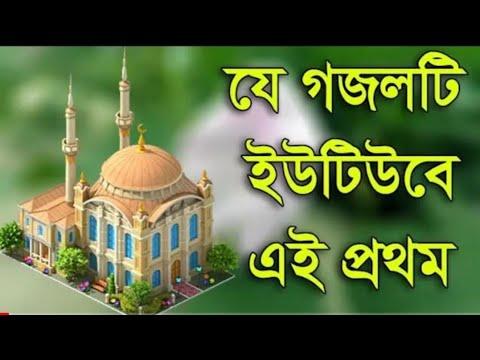 ((আমাদের প্রভু এক)) বাংলা গজল, Bangla Gojol, Kolorob New Song, Islamic Song 2018, Kolorob