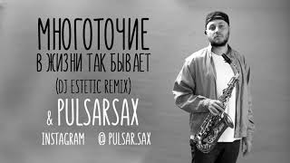 Многоточие - В жизни так бывает ft. PULSARSAX (Dj Estetic Remix)