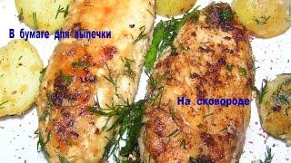 Куриная грудка  с начинкой №108 Вкусные рецепты