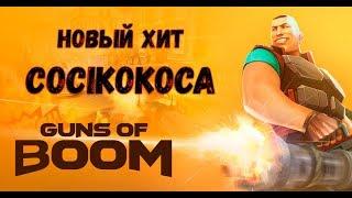 "Песня ""До скорой встречи"" в Guns of Boom (пародия на Звери - До скорой встречи)"