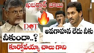 CM YS Jagan Vs Chandrababu In Assembly | AP Budget Sessions 2019 | Dot News