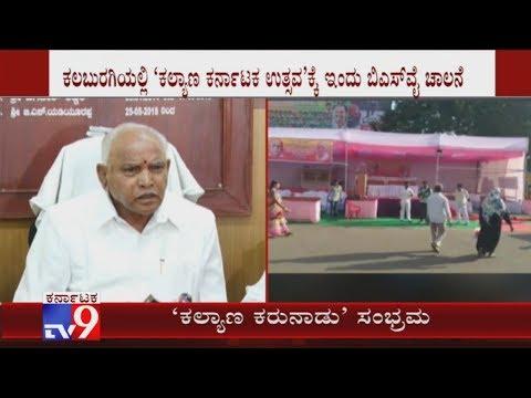 BS Yediyurappa Is Scheduled To Appear At Kalaburagi High Court Over Operation Kamala Audio Case