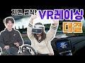 [리플] 지면 민망한 벌칙이 기다리는 VR 레이싱 대결을 펼쳐보았다! 현실같은 질주현장 과연 승자는 누가 될 것인가? VR운전게임 리뷰!| Ripple_S
