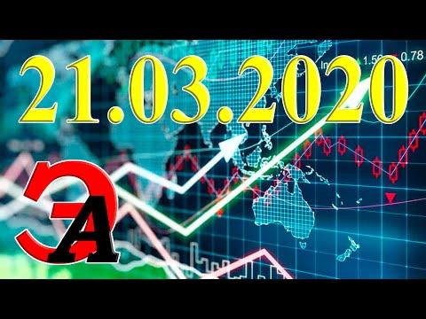 Курсы валют и цена на нефть сегодня 21 марта 2020 г. Доллар, Евро, Гривна, нефть марки Brent