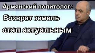 Армянский политолог: Возврат земель стал актуальным