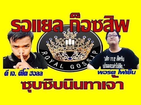 Royal Gossip 08-12-2017
