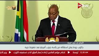 جاكوب زوما يعلن استقالته من رئاسة جنوب أفريقيا بعد ضغوط حزبية