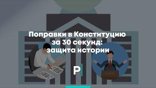 Поправки в Конституцию за 30 секунд: защита истории|PostNews
