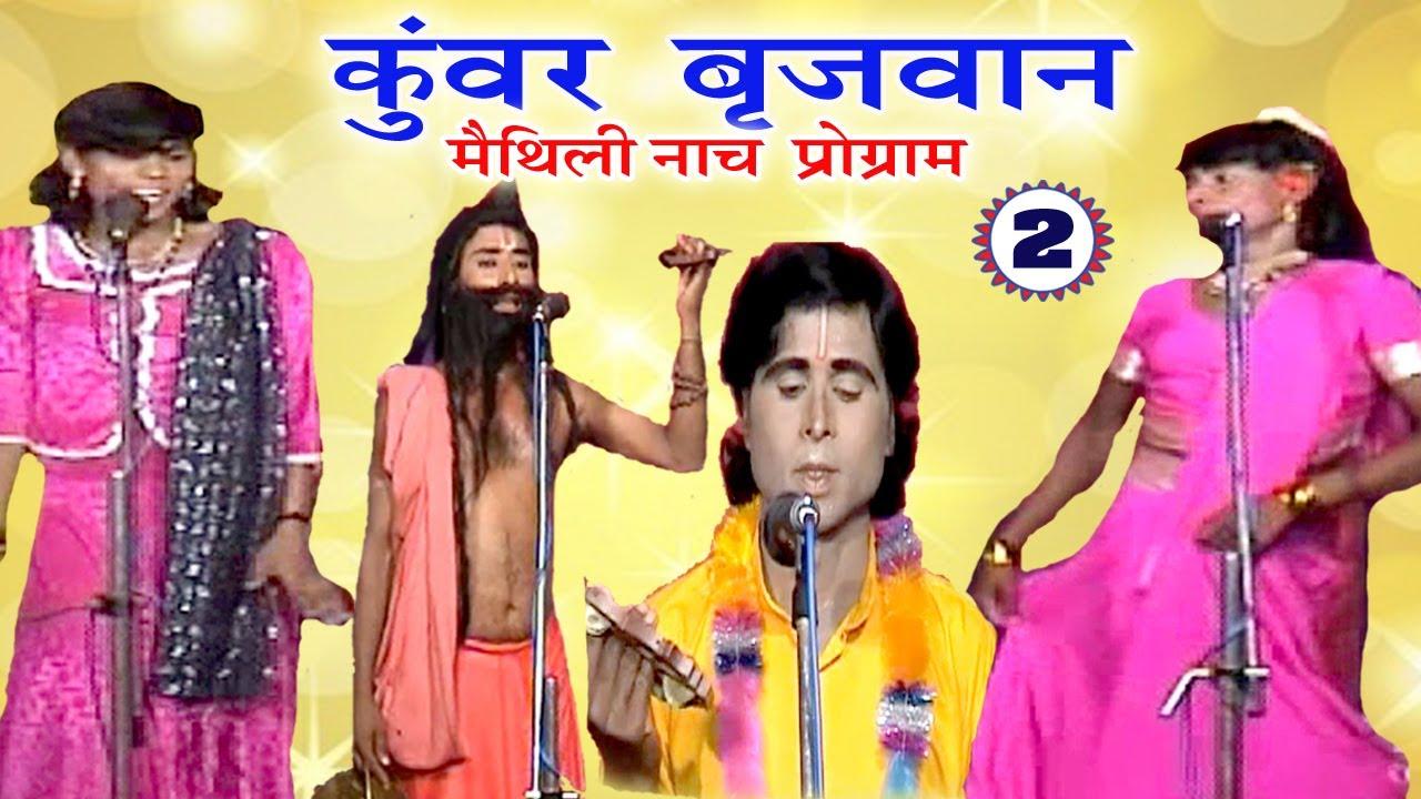 कुंवर बृजवान (भाग-2) - Maithili Nach Programme ...