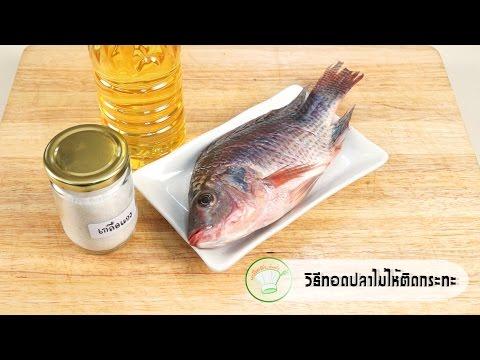 วิธีทอดปลาไม่ให้ติดกระทะ (เคล็ดลับก้นครัว)