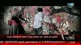 المصرى افندى | التعبير عن الرأى .. من حوائط دورات المياه للسوشيال ميديا