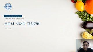 2020 한국웰니스학회 온라인 학술대회 - 코로나 시대…
