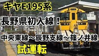 【キヤE195系 長野県初入線! 中央東線~辰野支線~篠ノ井線で試運転!】