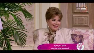 السفيرة عزيزة - هاتفيا | سارة فريد | ابنة الفنانة فادية عبد الغني