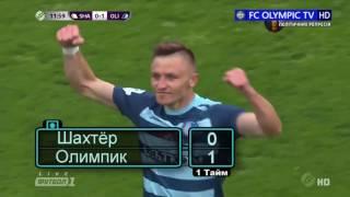 Михайло Сергійчук - гол у ворота Шахтаря (30 тур 2016-217)