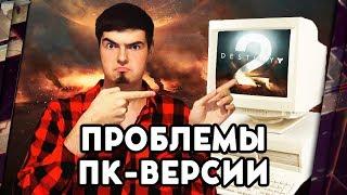 DESTINY 2 НА ПК - КРИТИКА ПОСЛЕ БЕТЫ