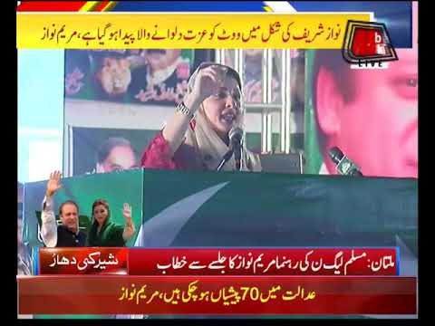 Maryam Nawaz Addressing Public Rally in Multan