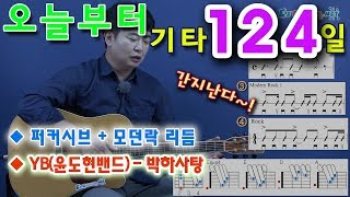 [오늘부터 기타] 124. 박하사탕 - YB(윤도현 밴…