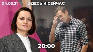 Навальный: быт в СИЗО, странный иск от бюро переводов. Тихановская ищет в Швейцарии активы Лукашенко