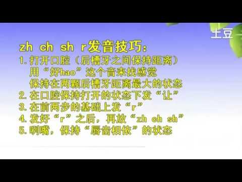 播音主持 基础课程 第4讲 普通话语音  zh ch sh r