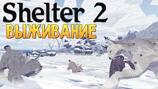 Shelter 2 - СИМУЛЯТОР РЫСИ (Встреча с Волками!)