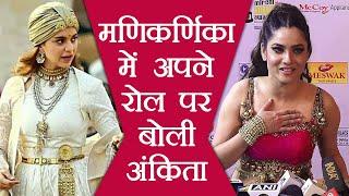 Ankita Lokhande talks about her role in Kangana Ranaut