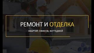 Ремонт и отделка квартир, коттеджей, офисов в Минске