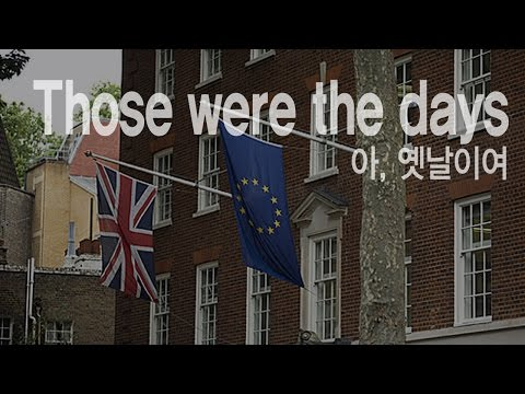 Those were the days - 아, 옛날이여