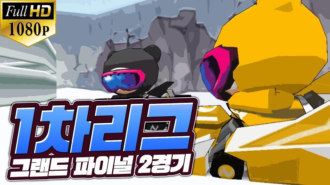 카트라이더 1차리그 결승전 2경기 리마스터 Kartrider 2nd league Grandfinal 1st game