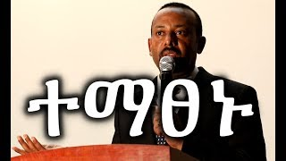 Ethiopia: ጠ/ሚ አብይ አህመድ በባህር ዳር ምሁራንን ተማፀኑ  | PM Abiy Ahmed pleads with intellectuals in Bahir Dar