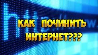 видео После переустановки Windows не работает интернет? РЕШЕНИЕ ПРОБЛЕМЫ
