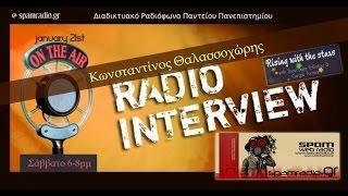 Κωνσταντίνος Θαλασσοχώρης | Συνέντευξη @ SPAM RADIO 21.1.2017 | PART 1