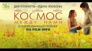 Космос между нами (2017) Трейлер к фильму (Русский язык)