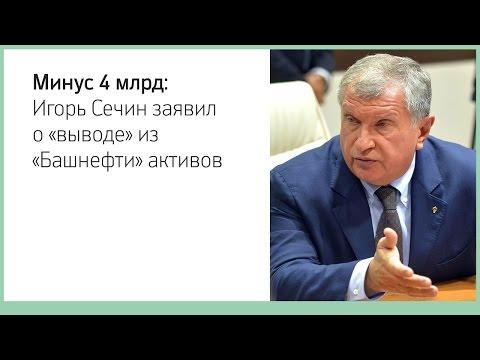 Игорь Сечин заявил о «выводе» из «Башнефти» активов на ₽4 млрд
