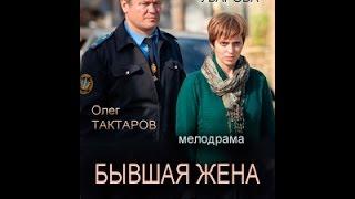"""Сериал """"БЫВШАЯ ЖЕНА (ВСЕГО 12)"""" 8, 9, 10, 11, 12 серии"""