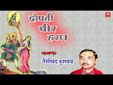 Dropati Cheer Haran || द्रोपती चीर हरन || Nemichand Kushwah || Most Popular Aalha