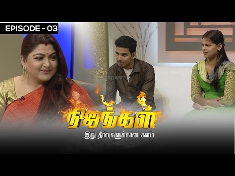 Nijangal with kushboo is a reality show to sort out untold issues. Here is the episode 03 of #Nijangal telecasted in Sun TV on 26/10/2016. We Listen to your vain and cry.. We Stand on your side to end the bug, We strengthen the goodness around you.   Lets stay united to hear the untold misery of mankind. Stay tuned for more at http://bit.ly/SubscribeVisionTime  Life is all about Vain and Victories.. Fortunes and unfortunes are the  pole factor of human mind. The depth of Pain life creates has no scale. Kushboo is here with us to talk and lime light the hopeless paradox issues  For more updates,  Subscribe us on:  https://www.youtube.com/user/VisionTimeThamizh  Like Us on:  https://www.facebook.com/visiontimeindia